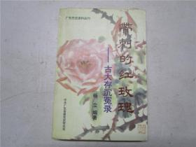 《 帶刺的紅玫瑰》 作者楊立蓋章簽贈本