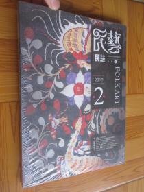 民藝 (2019-2,總第8期)  大16開