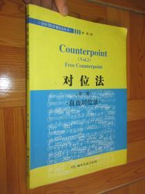 對位法:第2冊   自由對位法(音樂學院作曲技法叢書)   大16開197
