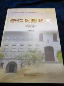浙江醫藥通史   近現代卷 (16開精裝 品好)