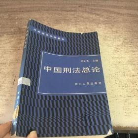 中國刑法總論
