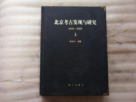 北京考古發現與研究1949 -2009【上卷】精裝  后皮有磨塤