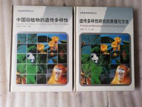 生物多樣性研究叢書 【遺傳多樣性研究的原理與方法、中國動植物的遺傳多樣性】2本合售 第一頁有字【精裝】