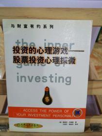 投資的心理游戲:股票投資心理探微