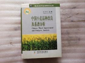 中國小麥品種改良及系譜分析【莊巧生  簽名】 版1印 精裝