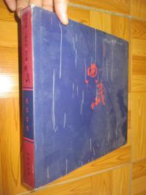 """2003中國玉雕·石雕作品""""天工獎""""典藏集  (12開,精裝)"""