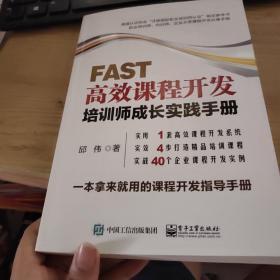 FAST高效課程開發:培訓師成長實踐手冊