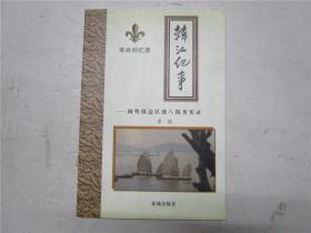 《 韓江紀事:閩粵贛邊區獨八稅務實錄》 作者廖猛簽贈本