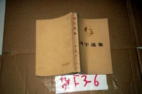 列寧選集  第二卷  下冊