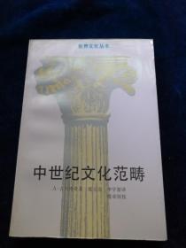 中世紀文化范疇---世界文化叢書(一版一印1900冊)品好