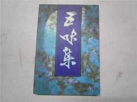 《 五味集》 作者崔文明蓋章簽贈本