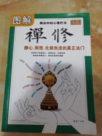 禪修入門:近千年最偉大的高僧虛云教授最正宗的禪修方法
