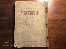 開明國文讀本 第三冊