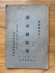 《故宫摄影集》第一编第二册《交泰殿/坤宁宫》