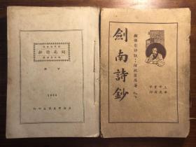 劍南詩鈔 兩冊全