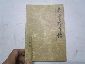 《 彭雪楓手譜》 作者馮文綱簽贈本
