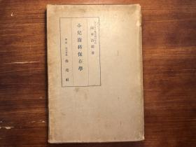 民國牙科:小兒齒科保存學 日文原版 一冊全 品好