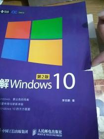 精解Windows 10(第2版)