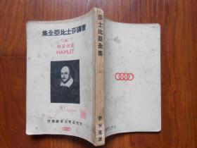 曹譯莎士比亞全集36《漢姆萊特》民國35年初版