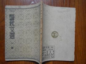 民國37年《春秋文選》 第一冊