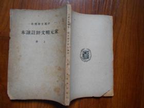 中國文學精華 《宋元明文評注讀本》 上冊