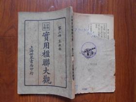 《實用楹聯大觀》第二冊哀輓類,上海世界書局印行
