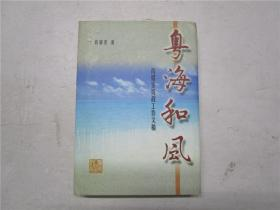 《 粵海和風:肖耀堂統戰工作文稿》 作者肖耀堂簽贈本