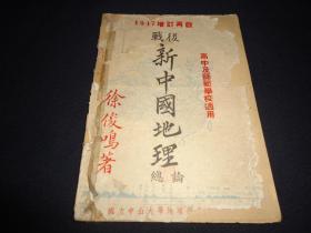《戰后新中國地理總論》