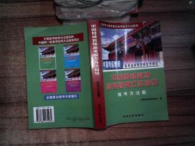 中國特級教師高考報考方法指導 報考方法版