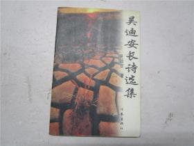 《吳迪安長詩選集》 作者吳迪安簽贈本