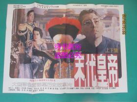 電影海報:末代皇帝(109*79cm)