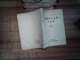 中國現代文學作品選(二    有水印封面破損