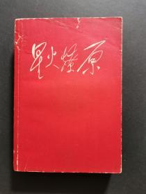 星火燎原 二(私藏自然舊,1962年北京一版一印)