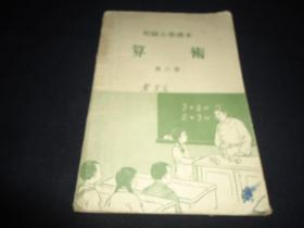 初級小學課本《算術》(第六冊)