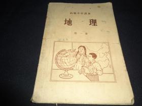 高級小學課本《地理》(第一冊)