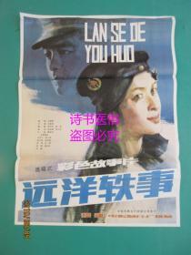 電影海報:遠洋軼事(104.3*76.3cm)