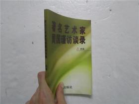 《著名藝術家周國瑾訪談錄》 周國瑾簽贈本