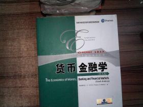 經濟學經典教材·金融系列:貨幣金融學(第9版)  有筆跡