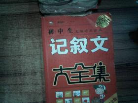 初中生記敘文大全集 超值典藏 30周年紀念版