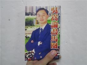 小32開 《吳嵩論盡馬圈》 作者吳嵩簽贈本