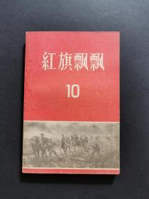 補圖鏈接:紅旗飄飄(1-25集,沒有23和24,23本合售,北京一版一印,私藏自然舊)