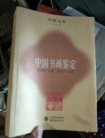 中國書畫鑒定