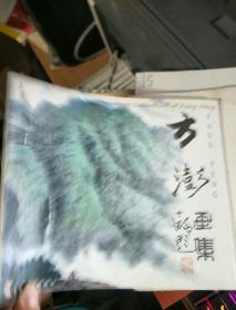 方澎畫集:[中英文本]24開