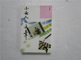 小32開 《小女人小文章》 作者梁鳳儀簽名本