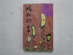 小32開 《暢所欲言》 作者梁鳳儀簽贈本