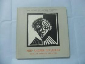 THE WORLD OF ANDREI POZDEYEV 安德烈·波茲捷耶夫的世界第2卷 平面藝術 水彩畫