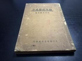 【民國醫學著作】臨床經驗處方(民國二十四年(1935年)東亞醫學書局出版)