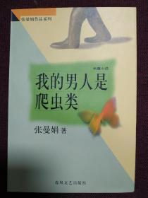 【著名臺灣女作家張曼娟簽名本】《我的男人是爬蟲類》1998年一版一印