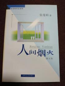 【著名臺灣女作家張曼娟簽名本】《人間煙火》1998年一版一印