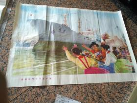 B248、揚眉吐氣三萬五千里,青島市四方機廠供稿,山東人民出版社1976,規格2開,9品。